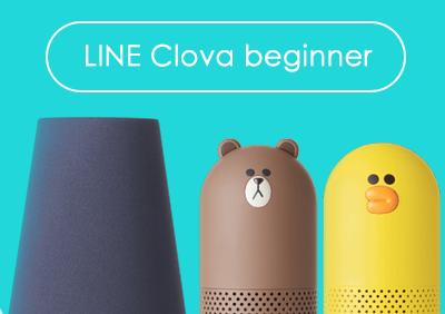 Clova waveとClova Friendsを買ったら、まず最初にこれをやろう!