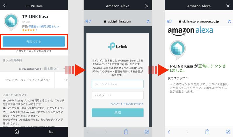 TPlinkとアマゾンエコーの設定方法
