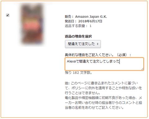 Amazon-henpin