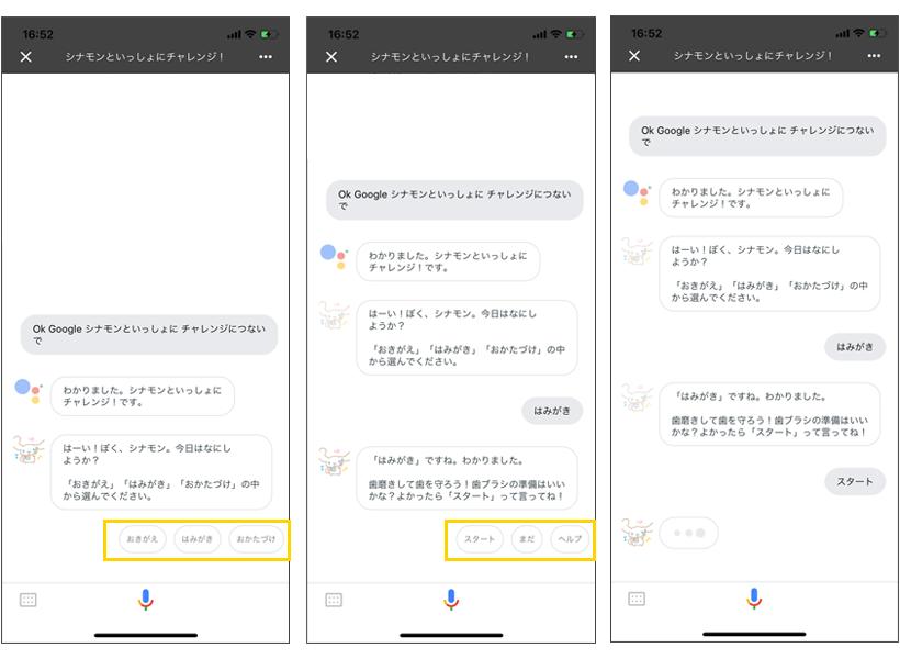 Google Homeでキティちゃんとお喋りする方法♪「ハローキティトーク」