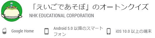 Google Home英語学習スキル「えいごであそぼのオートンクイズ」の使い方