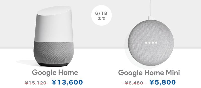 googlehome父の日