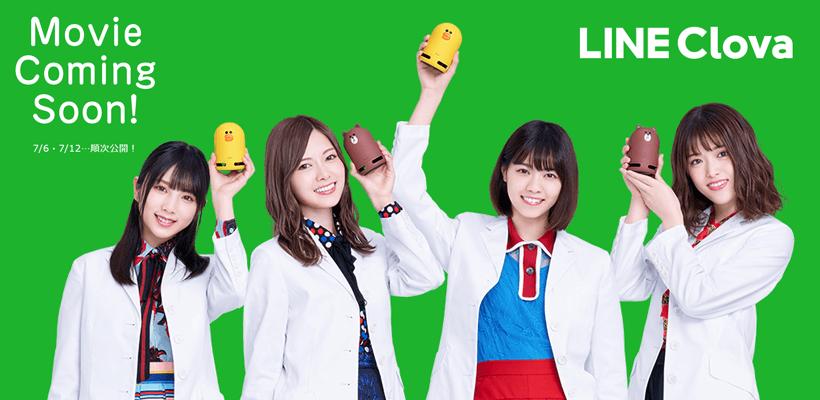 乃木坂46メンバーがLINE Clovaと実験!