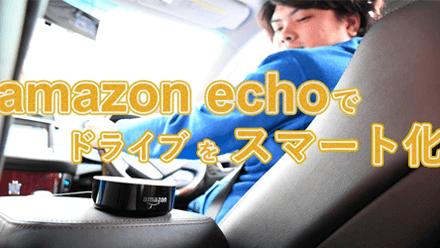 【解説】Amazon Echo Dotを車載してできることを調べてみた。