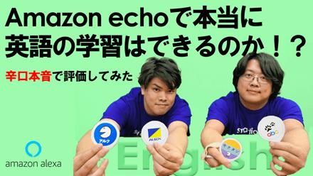 Amazon Echoの英語学習スキルを6つ使ってみた!勉強に役立つのはどれ?!