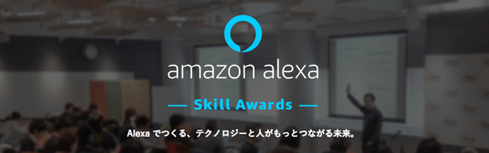 Alexa Skill Awards