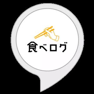 食べログスキルロゴ