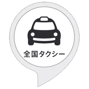 全国タクシースキルロゴ