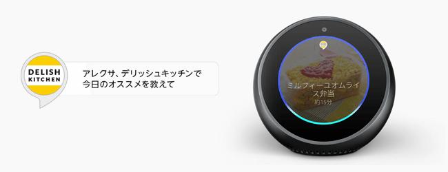 Amazon Echo × デリッシュキッチン