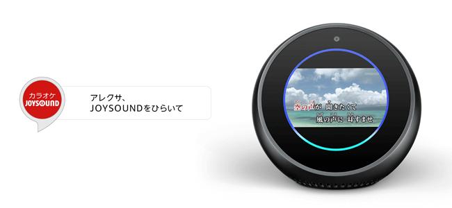 Amazon Echo Spot対応スキル