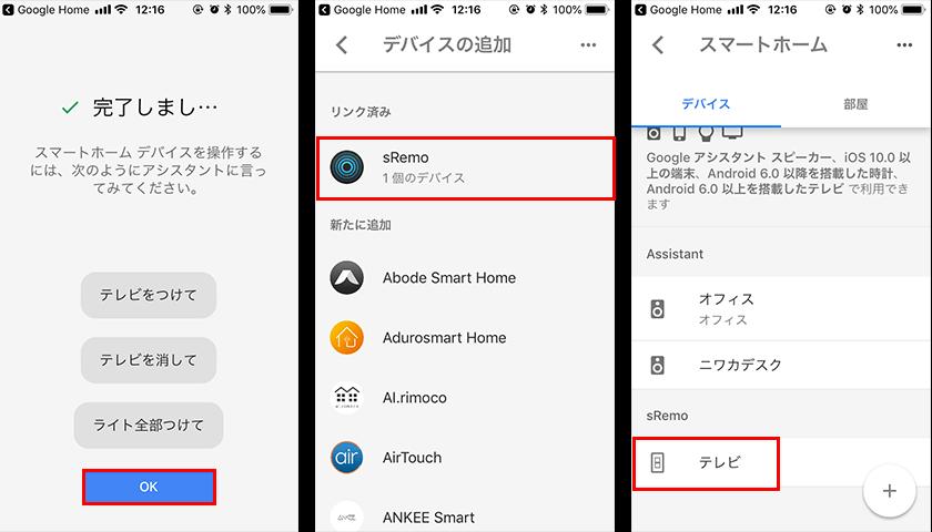 sRemo-R(2)を使ってGoogle Homeでテレビをつける方法