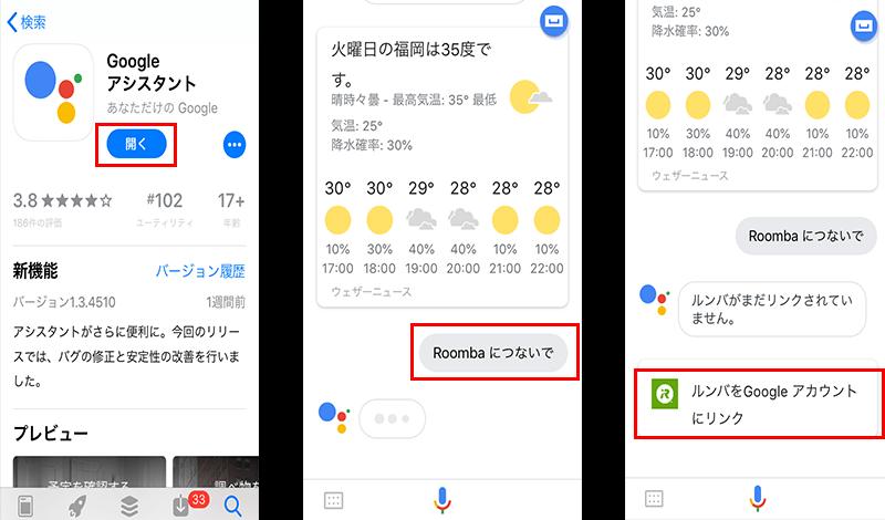 GoogleAssistantアプリ01