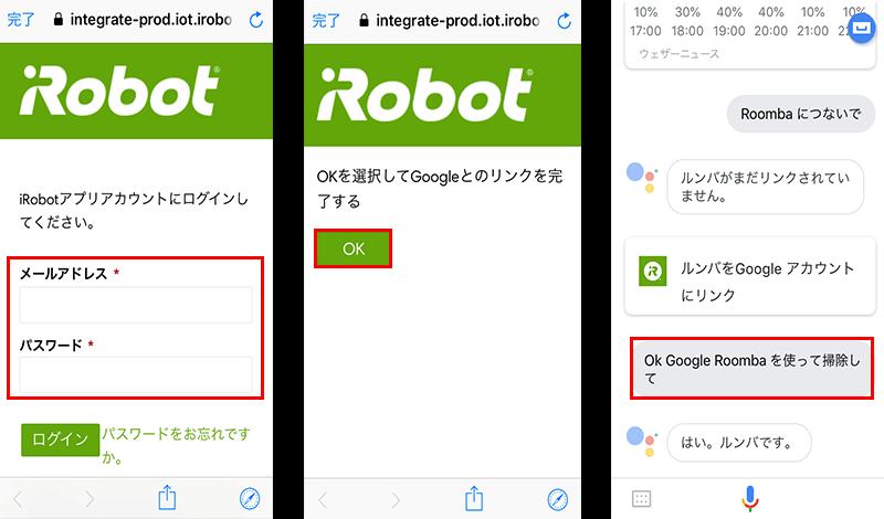 GoogleAssistantアプリ02