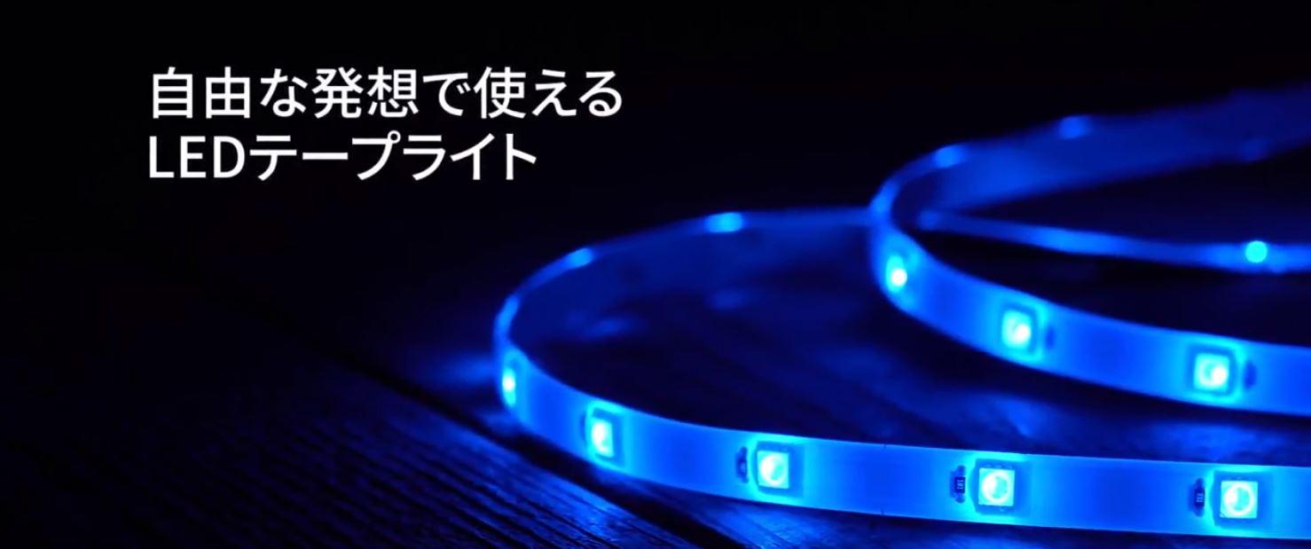 スマートLEDテープライト BRTLX