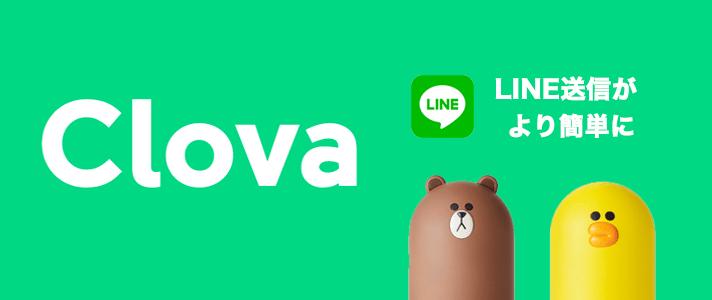 LINE Clovaアップデート