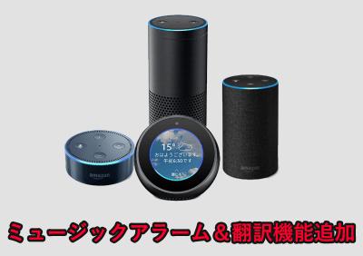 Alexaにミュージックアラームと翻訳機能追加