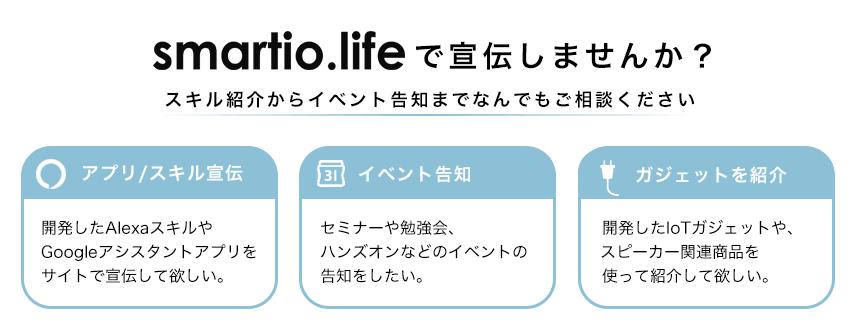 smartio-logo