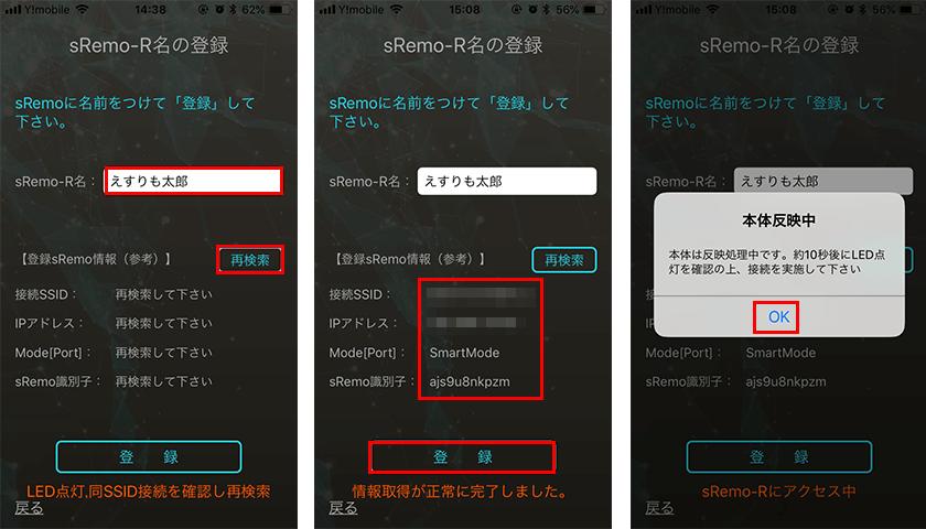 スマートリモコン「sRemo-R」の初期設定方法と使い方