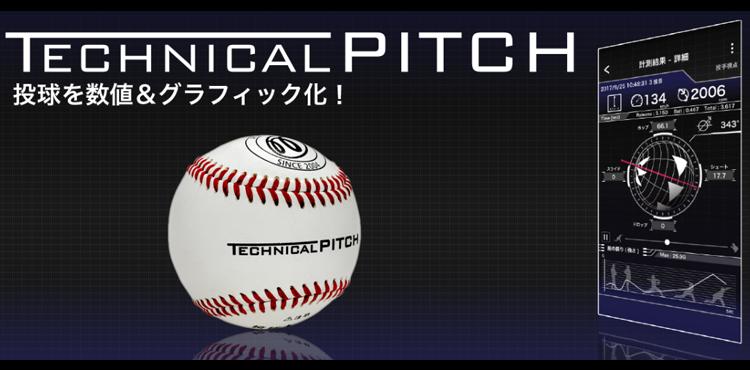 technicalpitch