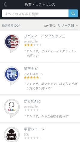Amazonecho英会話スキル追加方法
