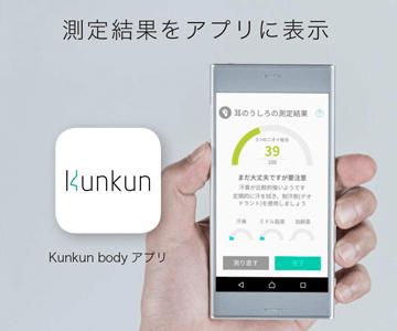 kunkun-body