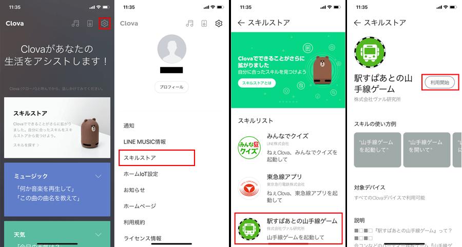 LINE Clova スキル