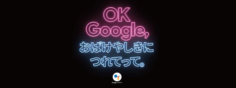 OKGoogleおばけやしき