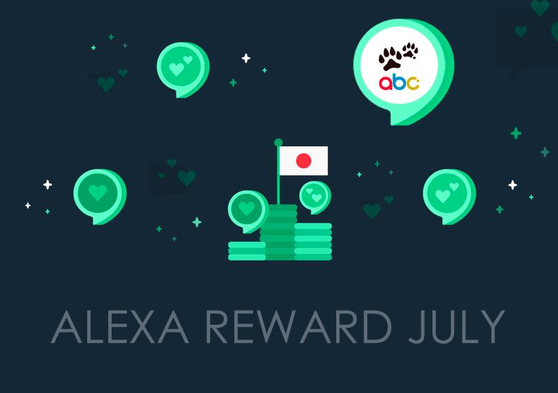 Alexa reward