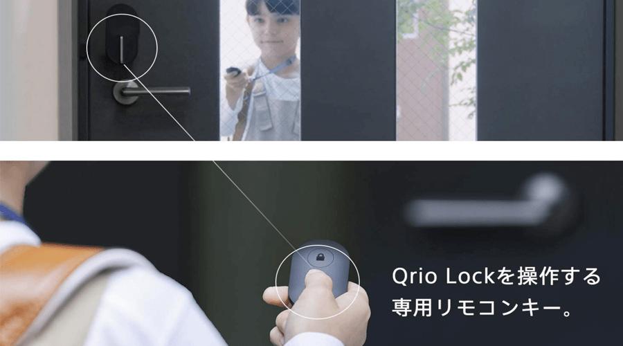 Qrio Key-detail