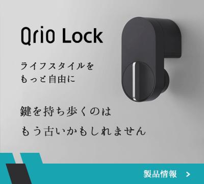 Qrioスマートロック