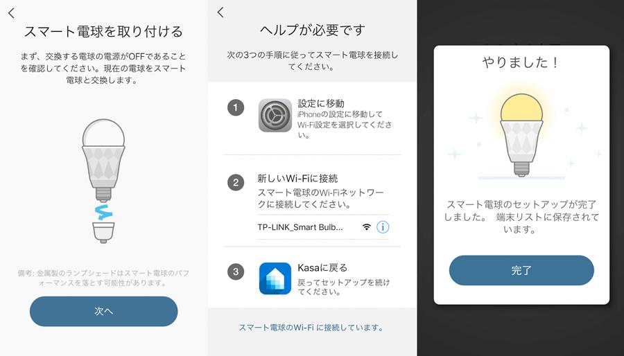 TP-Link スマートLEDランプ
