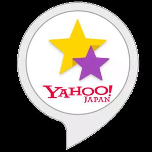 Yahoo!占いスキル