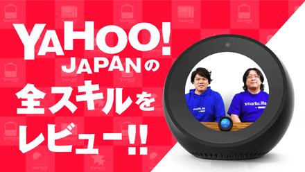 忙しい朝に! Yahoo! JAPANのスキルをレビュー!