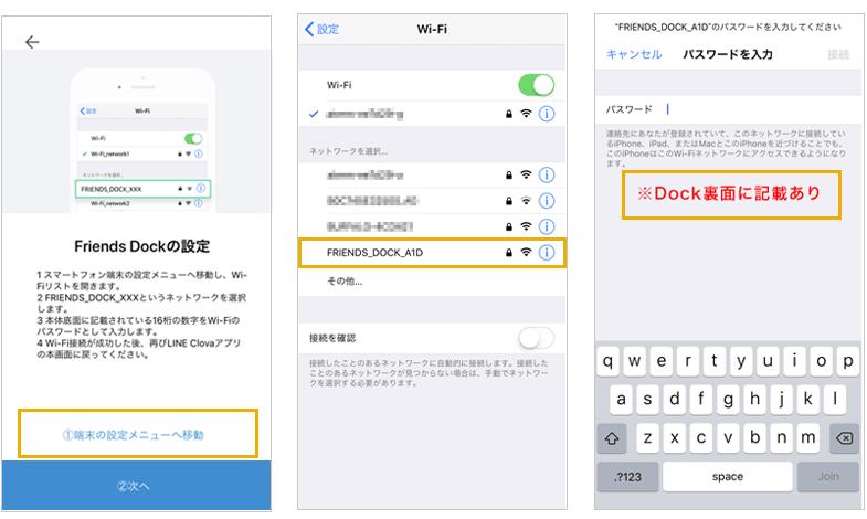 ClovaアプリからホームIoTの設定