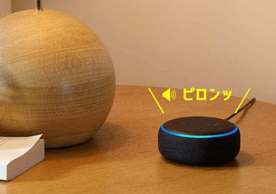 Alexaの「シンプル応答モード」ってなに?どこで設定できるの?