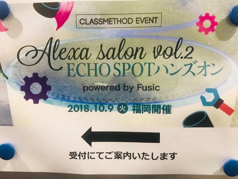Alexa Salon vol.2@福岡 会場案内