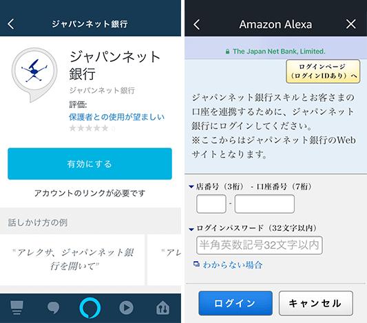 ジャパンネット銀行口座設定方法
