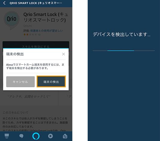 Amazon EchoでQrioスキル追加方法