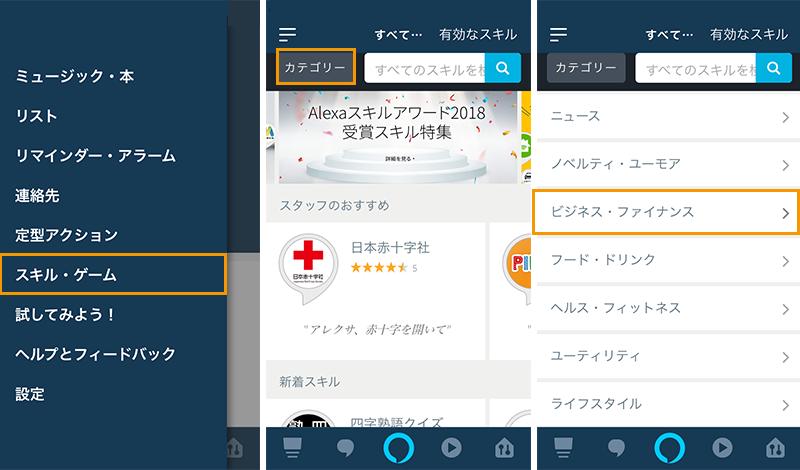 Amazonechoニューススキル追加方法
