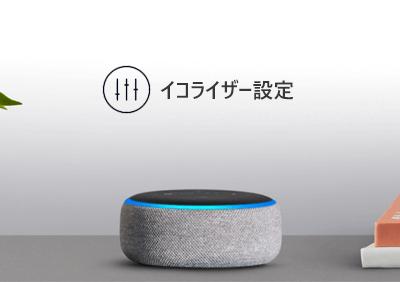 Amazon Echoで音質をイコライザーで変更する方法