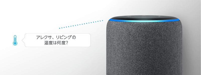 AmazonEchoPlus-温度センサー