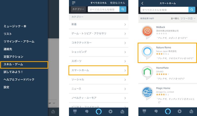 Amazon EchoでNature Remoを使う方法