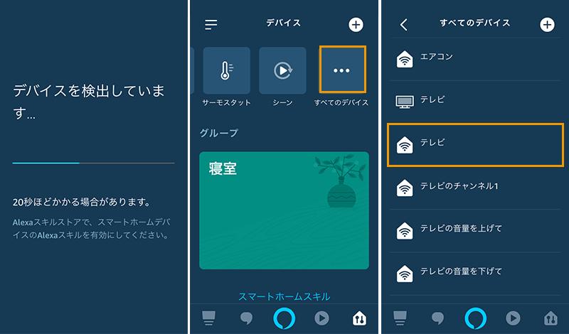 sRemo-R(2)を使ってAmazon echoでテレビを点ける方法