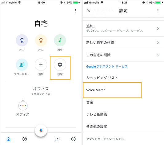 Voice Match Google