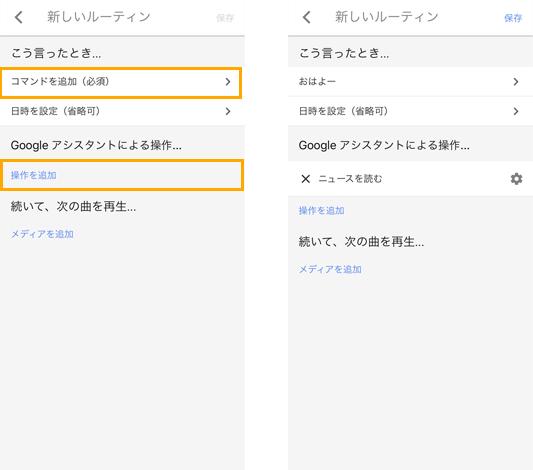 Google Homeのルーティーンでカスタマイズする方法