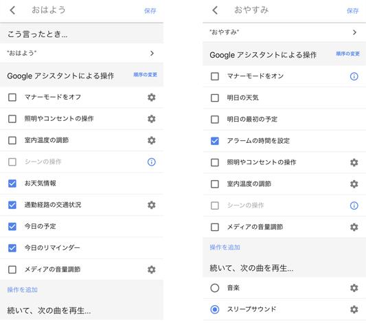 GoogleHome ルーティーン設定