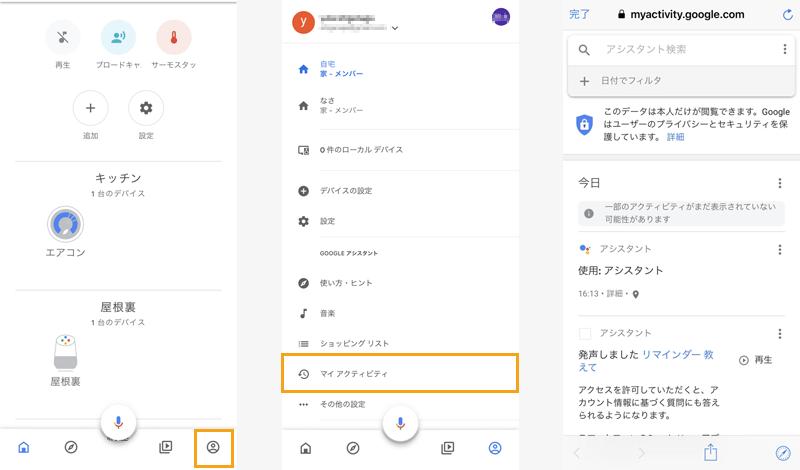 Googlehome子供の帰りを確認する方法