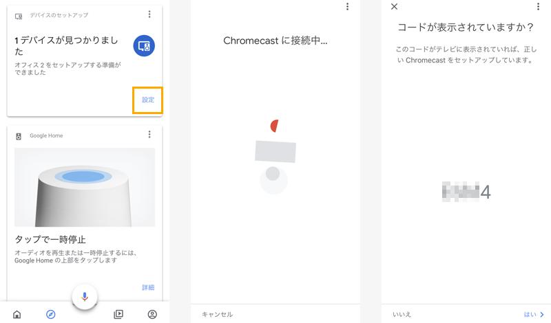 Google HomeとChromecastを使ってテレビで動画を再生する方法