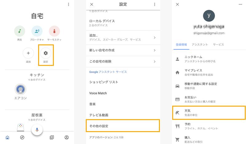 Google Homeでデバイスの住所を確認・変更する方法