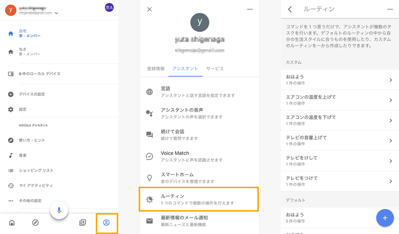 Google Homeで天気情報を聞く方法をカスタマイズ